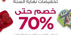 كوبونات خصم 70% لكل المتاجر الالكترونية