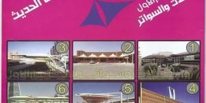 مظلات وسواتر الاختيار الاول- الرياض
