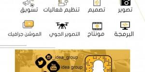 IDEA GROUP للخدمات