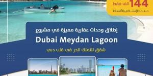 شقق فاخرة في دبي في مواقع مميزة