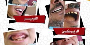 المركز الأردني الخليجي لطب الأسنان