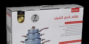 طقم قدور الشيف رخام 7 قطع