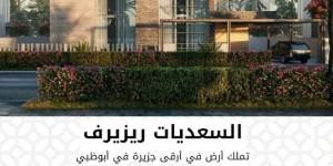 تملك أراضي سكنية في جزيرة السعديات