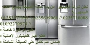 صيانة كلفينيتور الشروق 01129347771