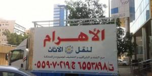 الأهرام لنقل الأثاث 0559070219