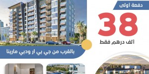 شقق للبيع في دبي دفعة اولي 38
