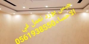 جبس بورد الاحساء , 0561938550 تركيب جبس
