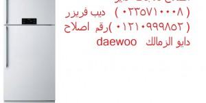 صيانة دايو الشروق 01092279973