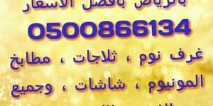 شراء الاثاث المستعمل بشرق الرياض 0500866134 افضل