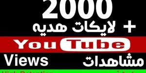 2000 مشاهدات يوتيوب سريعة وأمنة 100%