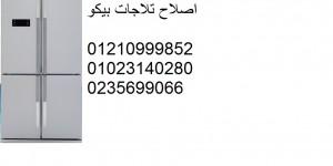 صيانة بيكو الشروق 01220261030