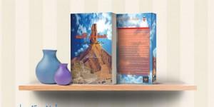 """كتاب \""""همة حتى القمة\"""""""