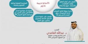 دورة ادارة المشاريع pmp