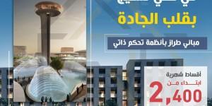 شقق للبيع في الشارقة تبدا من 2400