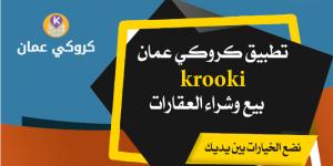 تطبيق كروكي عمان