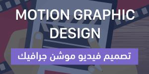 Atiaf | لتصميم الموشن جرافيك فيديو