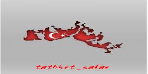 رحلتي الى اسطنبول- أماكن تستحق الزي