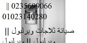 صيانة ويرلبول الشروق 01093055835