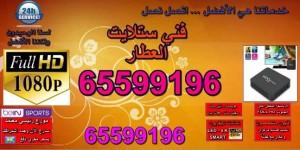 فني ستلايت الكويت العطار للستلايت