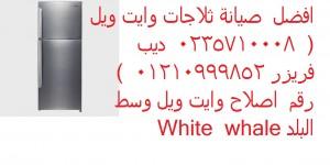 صيانة وايت ويل الشروق 01207619993