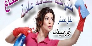 شركة تنظيف بالرياض 0567194962 شعاع