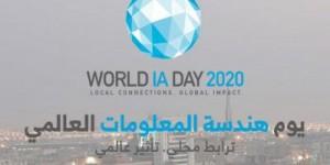 اليوم العالمي لهندسة المعلومات