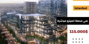 فرصة سكنية و استثمارية في اسطنبول
