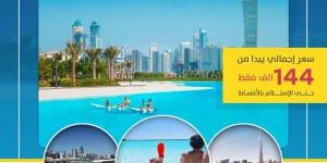 اشترِ شقق فاخرة في دبي الكريستالية