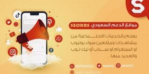 الدعم السعودي – seorrs